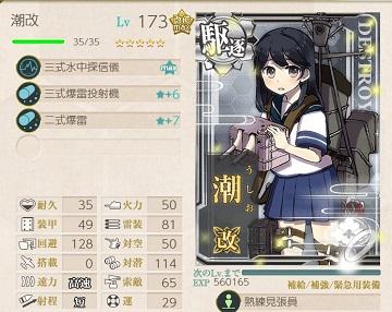潮改173_1.jpg