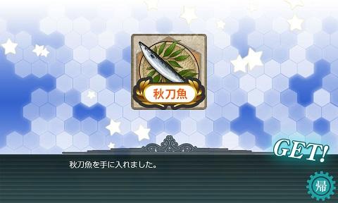 秋刀魚01_1.jpg